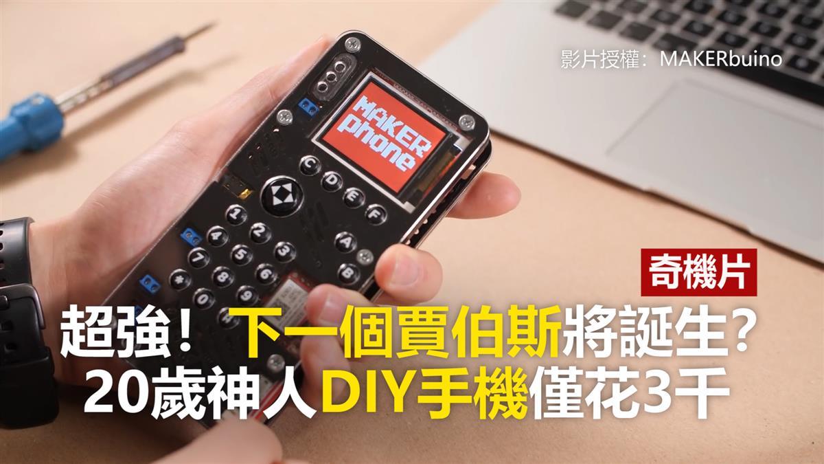 超強!下一個賈伯斯將誕生? 20歲神人DIY手機僅花3千