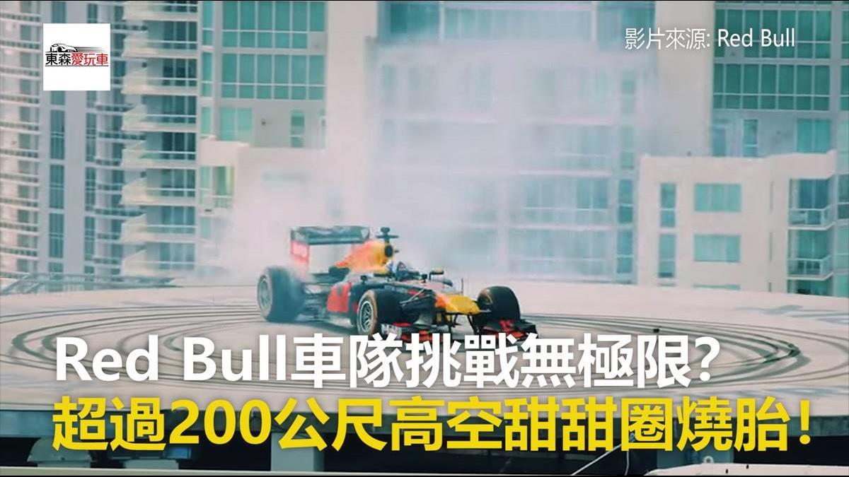 Red Bull車隊挑戰無極限? 超過200公尺高空甜甜圈燒胎!