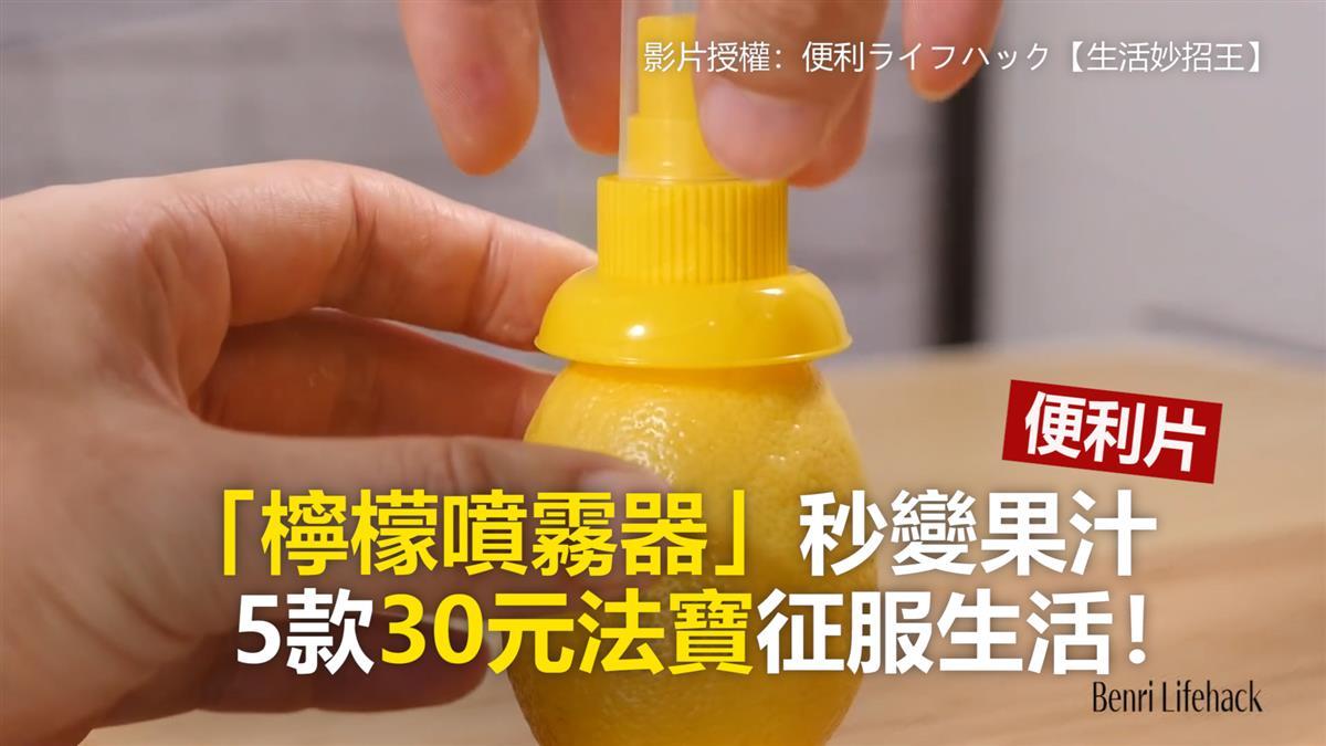 「檸檬噴霧器」秒變果汁 5款30元法寶征服生活!
