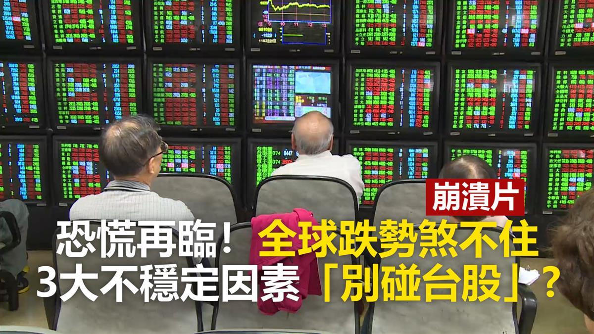 恐慌再臨!全球跌勢煞不住 3大不穩定因素「別碰台股」?