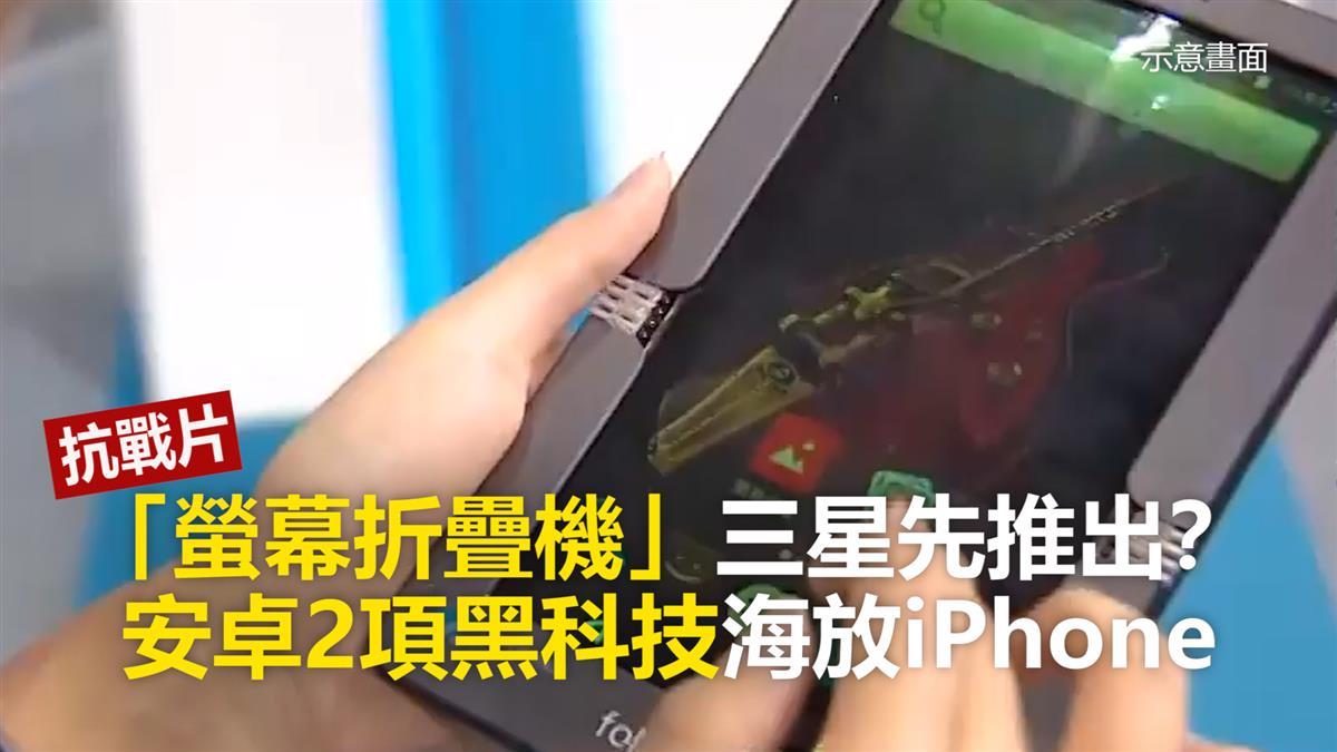 「螢幕折疊機」三星先推出? 安卓2項黑科技海放iPhone