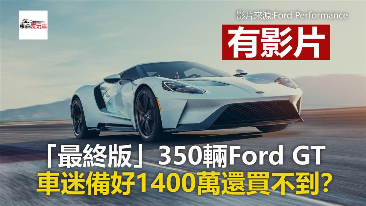 「最終版」350輛Ford GT    車迷備好1400萬還買不到?