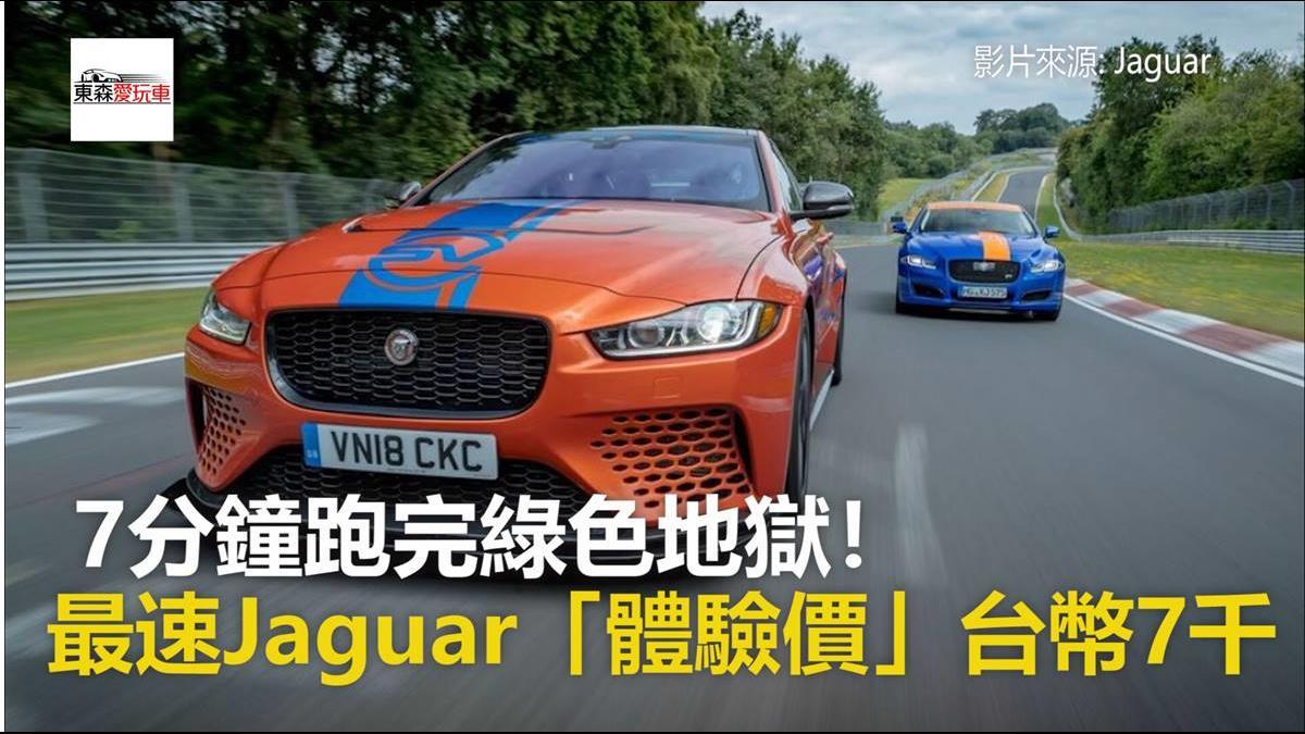 7分鐘跑完綠色地獄! 最速Jaguar「體驗價」台幣7千