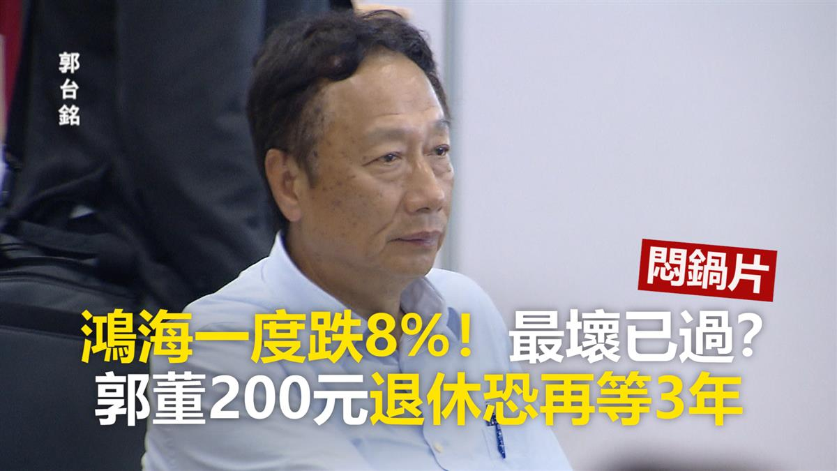 鴻海一度跌8%!最壞已過? 郭董200元退休恐再等3年