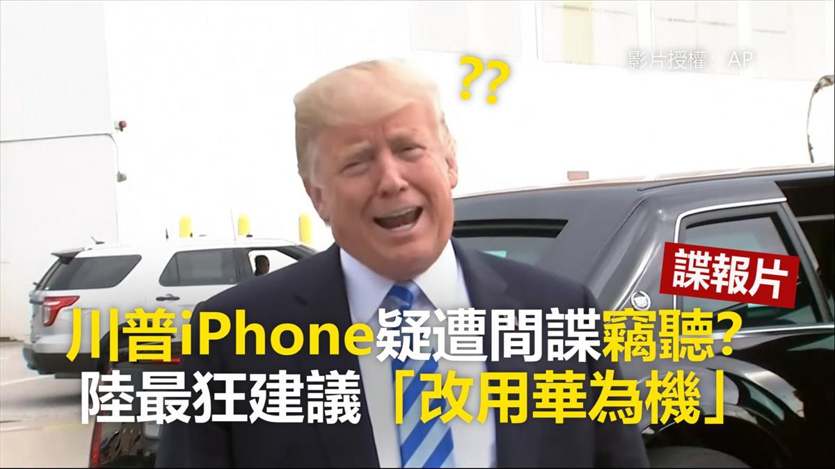 川普iPhone疑遭間諜竊聽? 陸最狂建議「改用華為機」