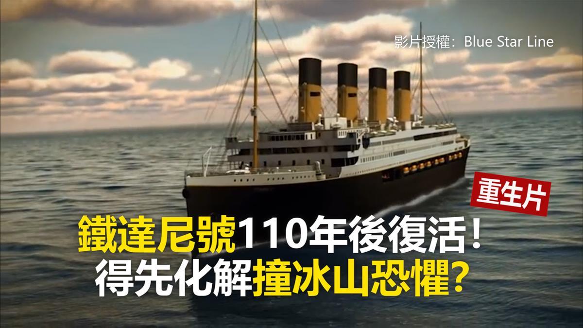 鐵達尼號110年後復活! 得先化解撞冰山恐懼?