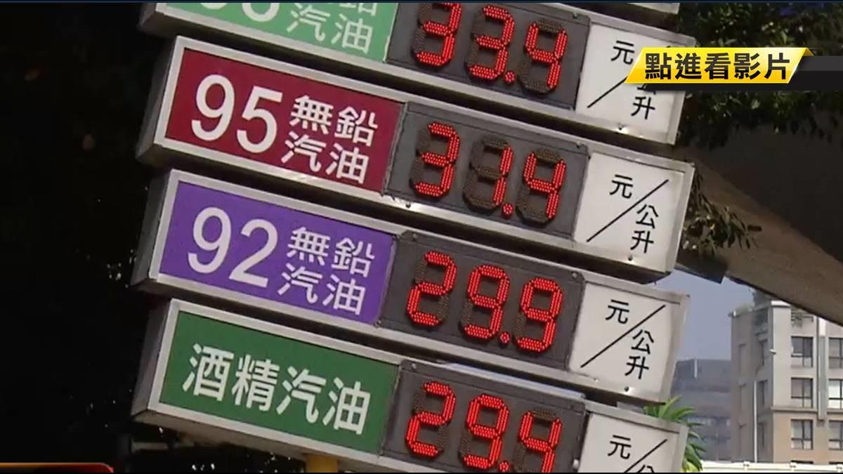 中油年終編36億 經長:會付出代價