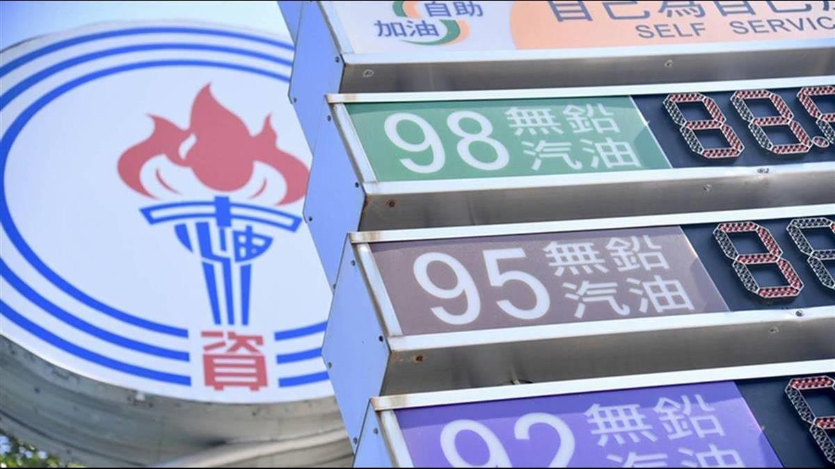 中油95出包擬設「匯款理賠」懲處名單今檢討
