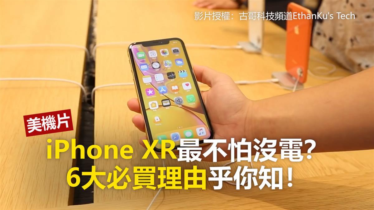 iPhone XR最不怕沒電? 6大必買理由乎你知!