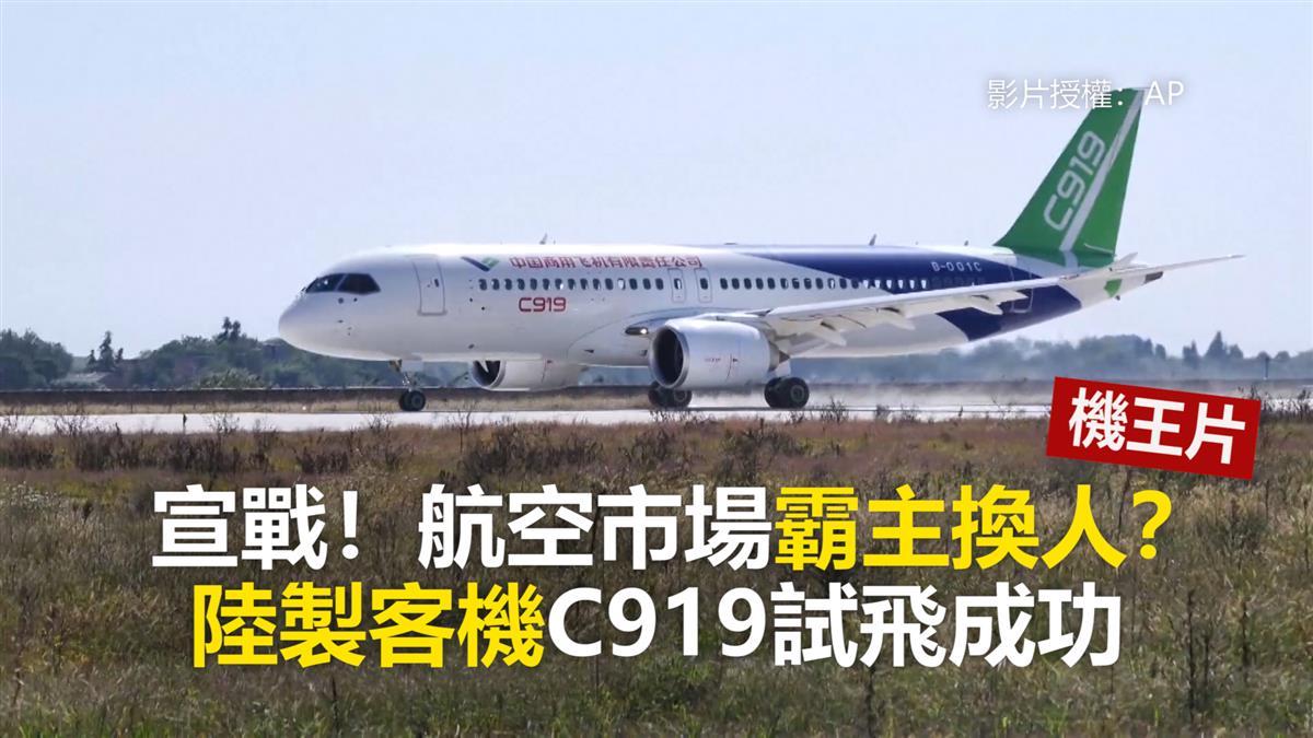 宣戰!航空市場霸主換人?  陸製客機C919試飛成功