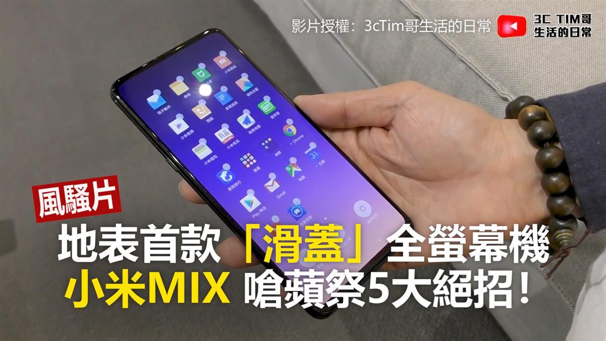 地表首款「滑蓋」全螢幕機 小米MIX 嗆蘋祭5大絕招!