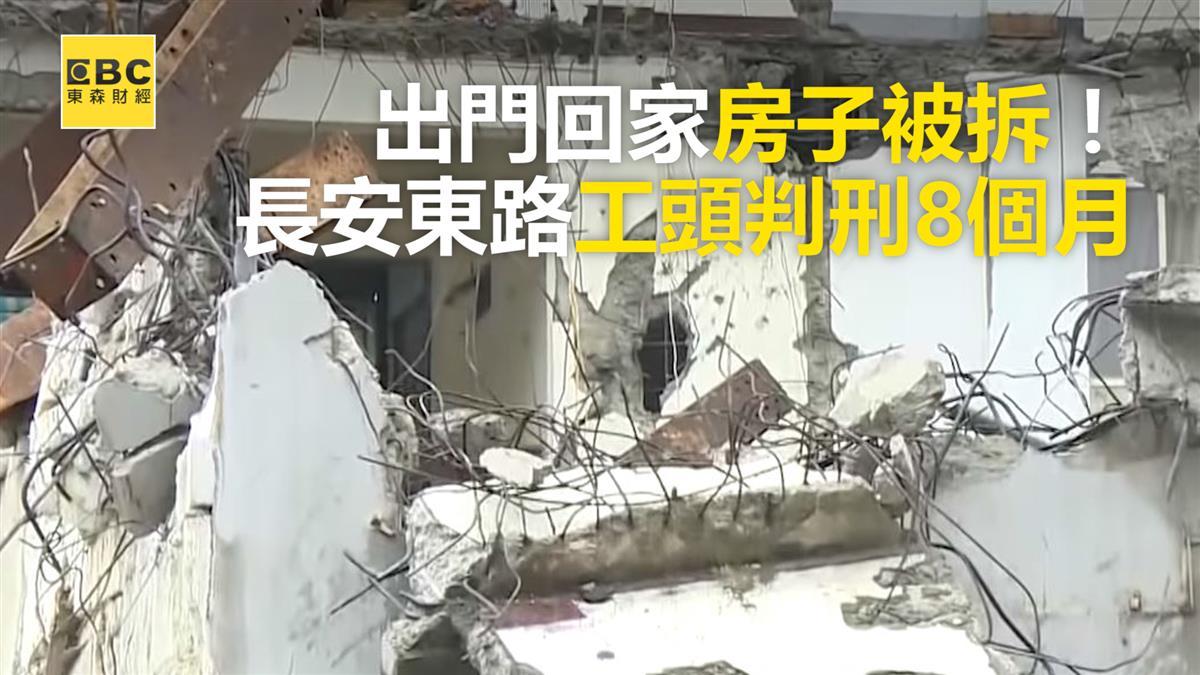 出門回家房子被拆!長安東路工頭判刑8個月