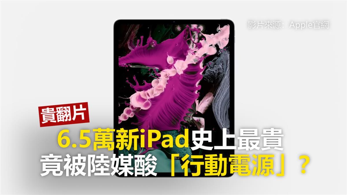 6.5萬新iPad史上最貴  竟被陸媒酸「行動電源」?