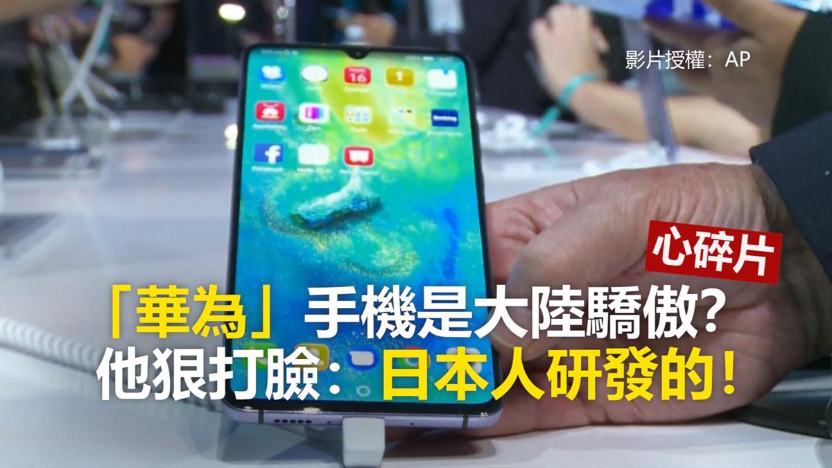 「華為」手機是大陸驕傲? 他狠打臉:日本人研發的!