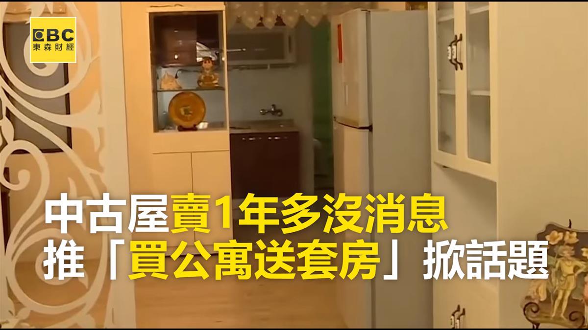 中古屋賣1年多沒消息 推「買公寓送套房」掀話題