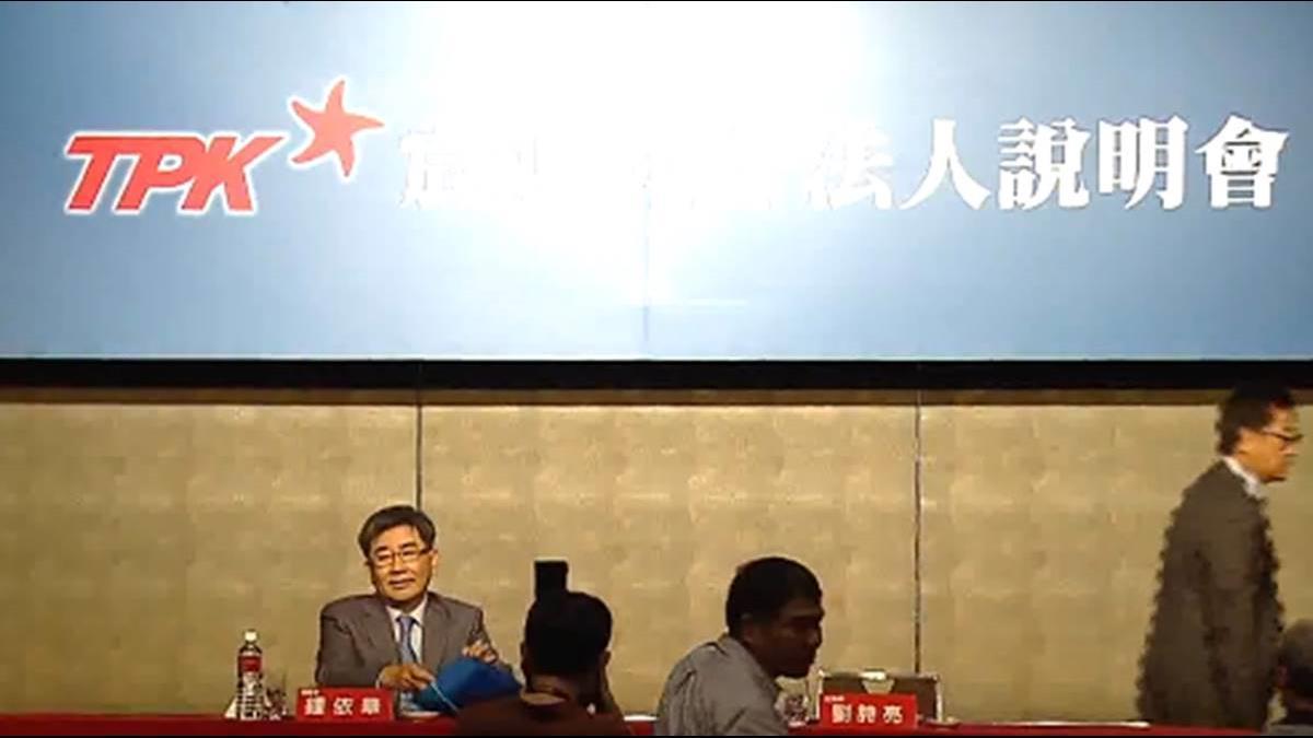 宸鴻第三季財報轉虧為盈 每股純益0.47元