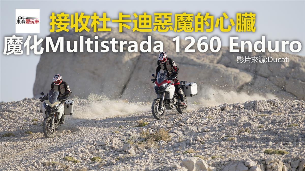 接收杜卡迪惡魔的心臟 魔化Multistrada 1260 Enduro