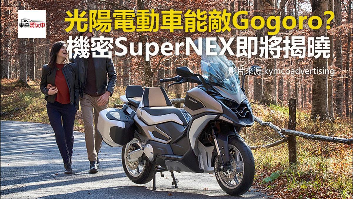 光陽電動車能敵Gogoro? 機密SuperNEX即將揭曉