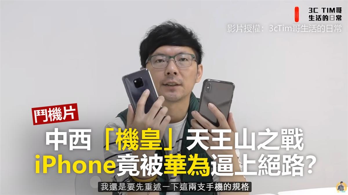 中西「機皇」天王山之戰 iPhone竟被華為逼上絕路?