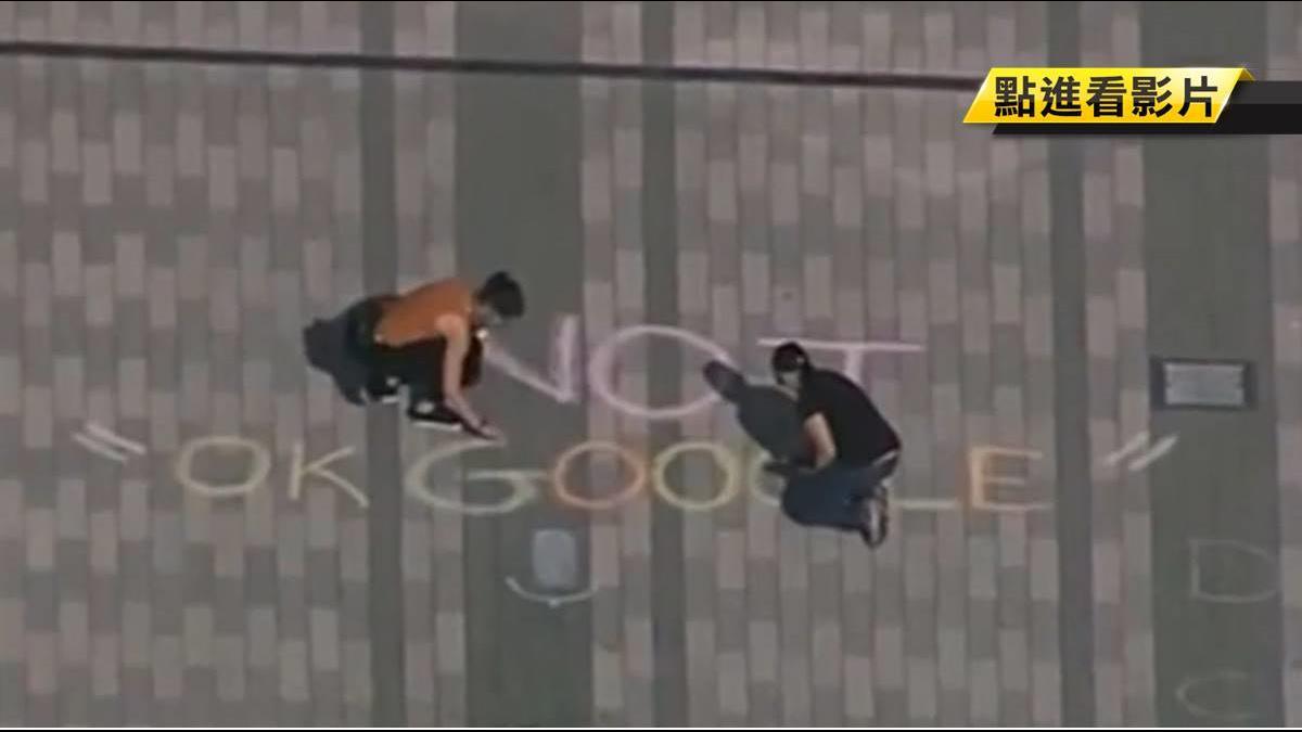 包庇性騷高層? Google全球上千員工抗議