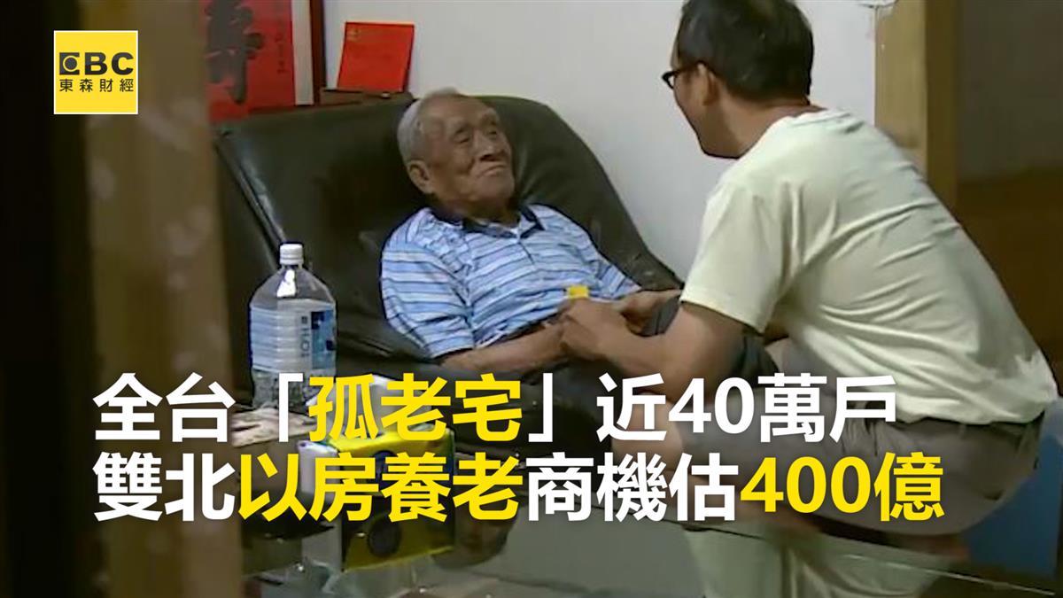 全台「孤老宅」近40萬戶 雙北以房養老商機估400億