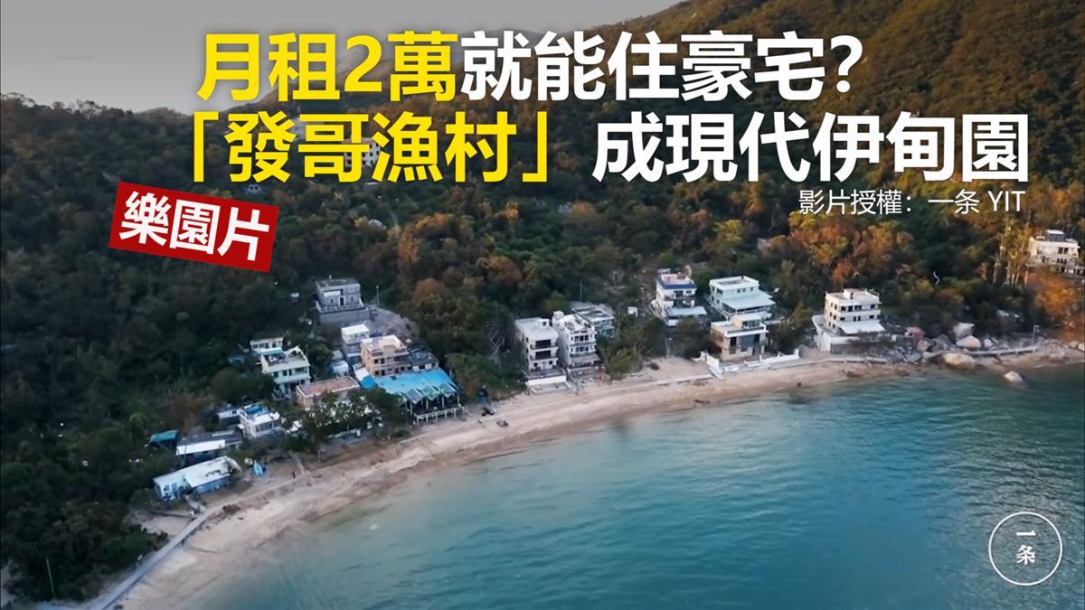 月租2萬就能住豪宅? 「發哥漁村」成現代伊甸園