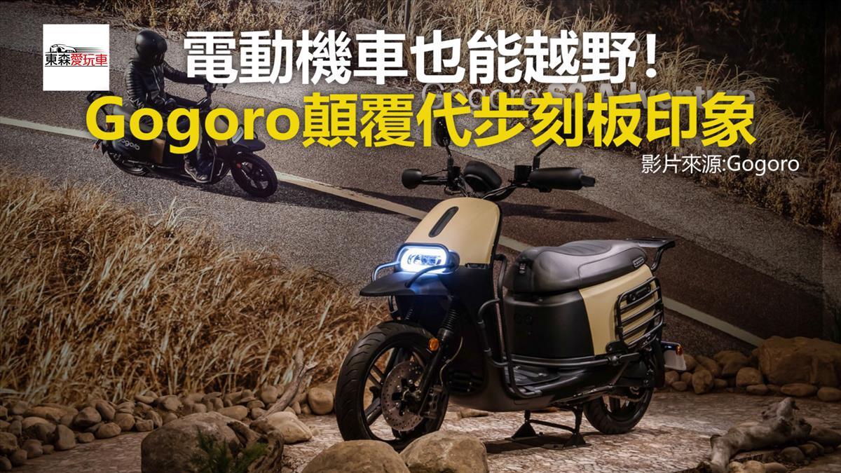 電動機車也能越野! Gogoro顛覆代步刻板印象
