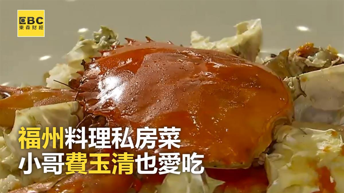 福州料理私房菜小哥費玉清也愛吃