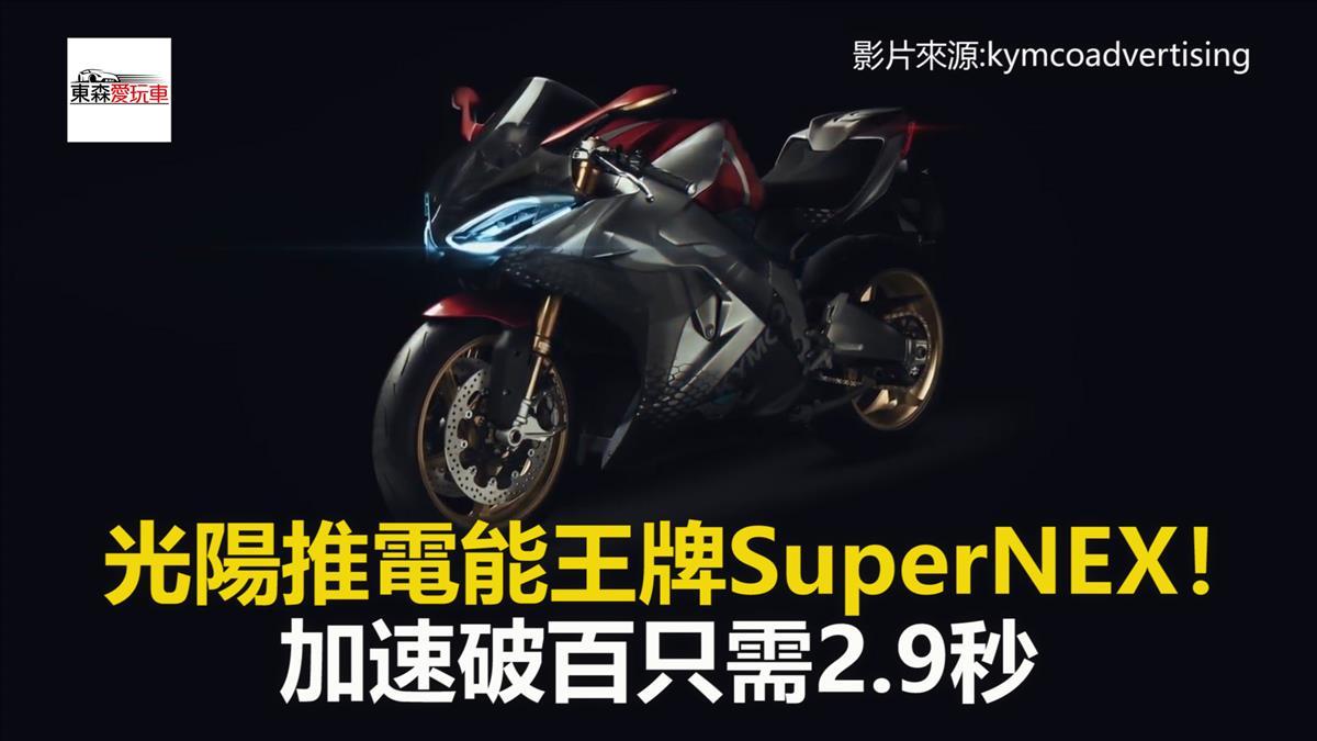 光陽推電能王牌SuperNEX! 加速破百只需2.9秒