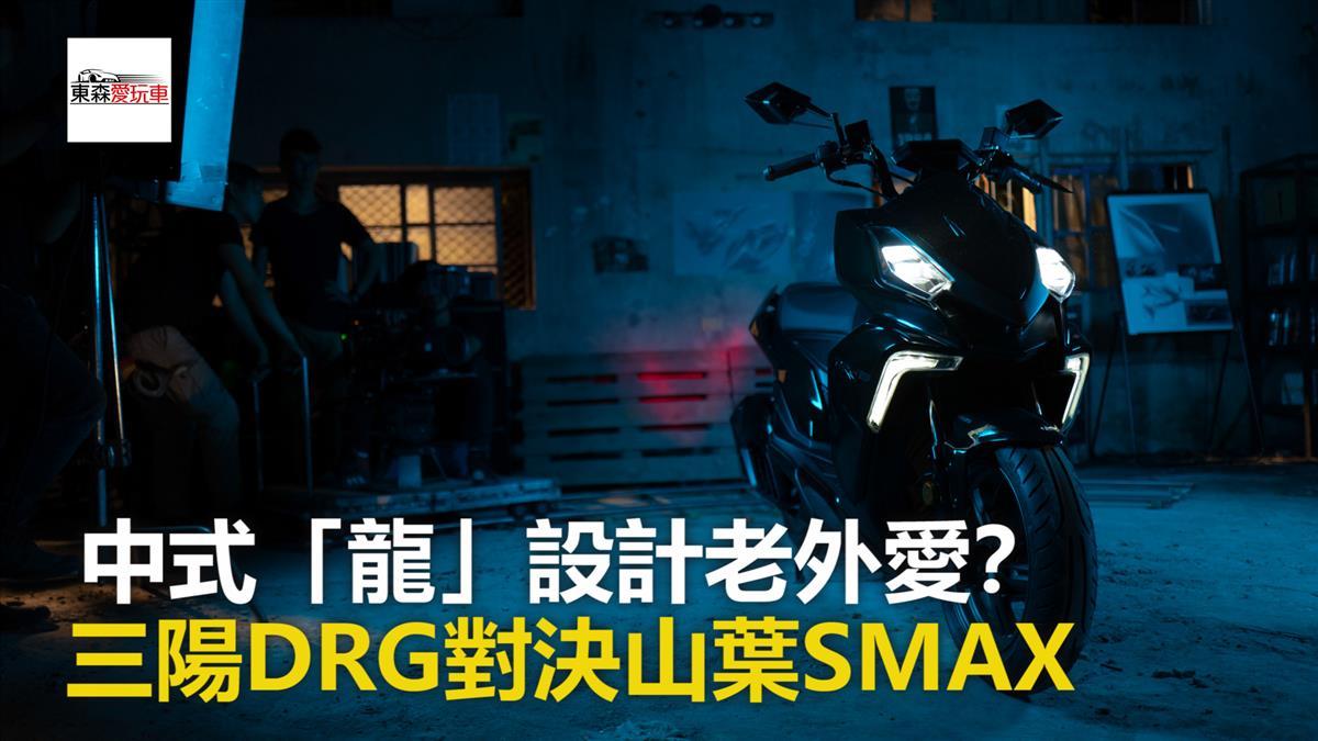 中式「龍」設計老外愛? 三陽DRG對決山葉SMAX