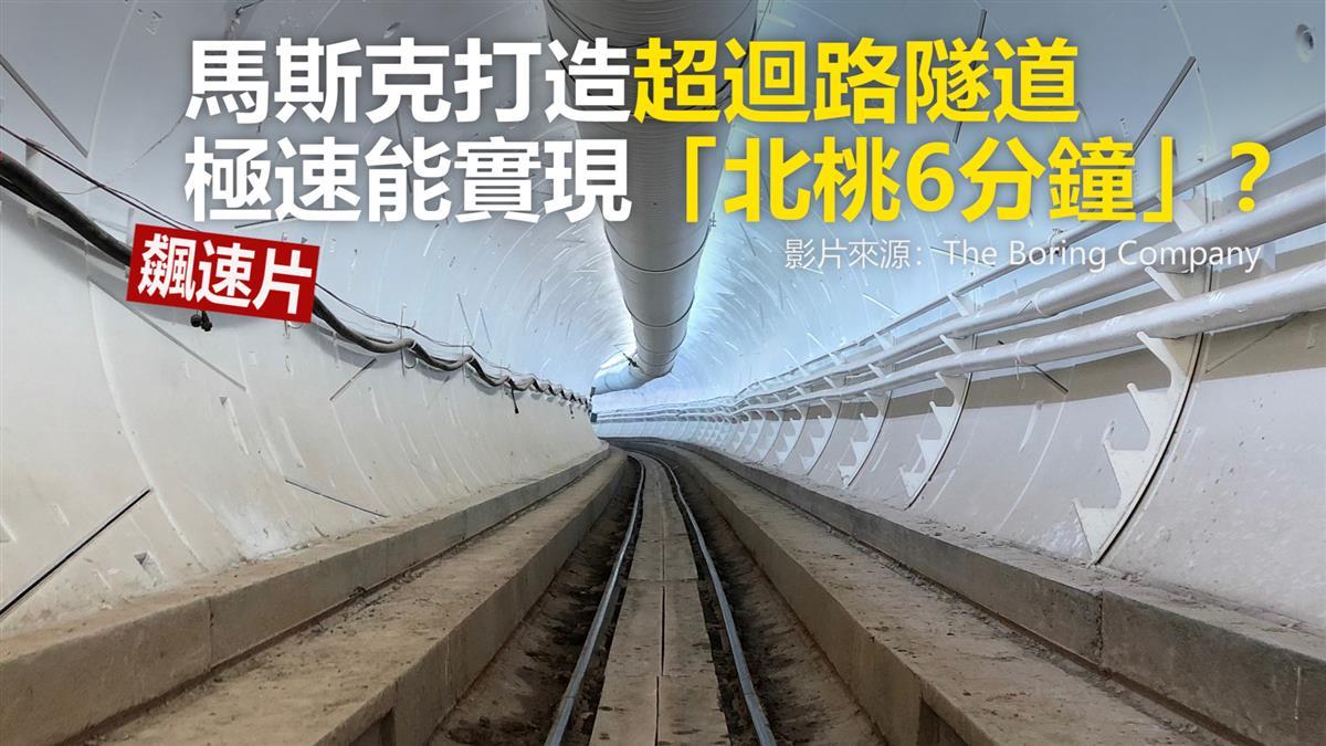 馬斯克打造超迴路隧道 極速能實現「北桃6分鐘」?