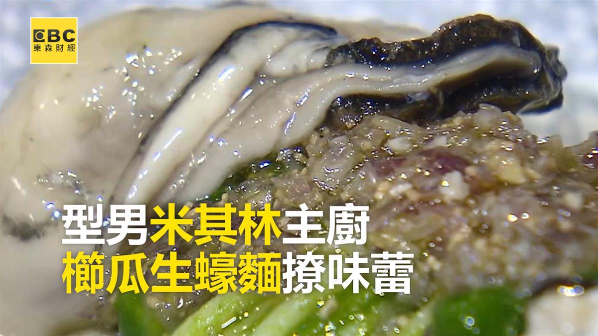 型男米其林主廚 櫛瓜生蠔麵撩味蕾