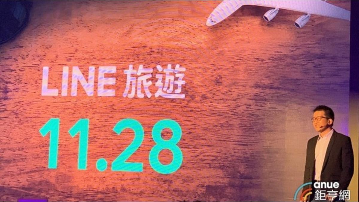 釋出250名職缺!LINE宣布跨足旅遊業擴大台灣徵才