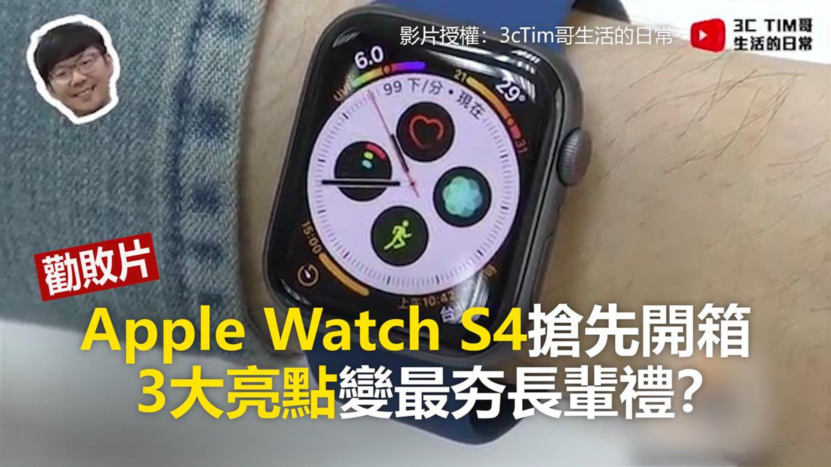Apple Watch S4搶先開箱 3大亮點變最夯長輩禮?