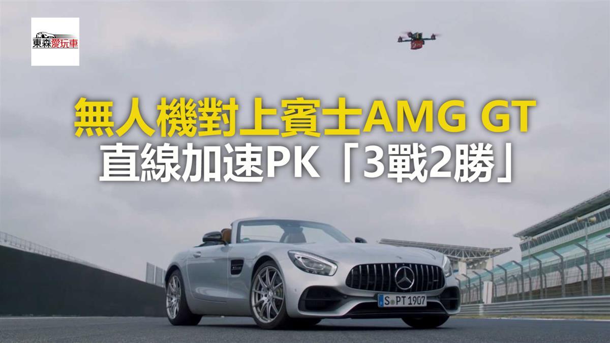 無人機對上賓士AMG GT   直線加速PK「3戰2勝」