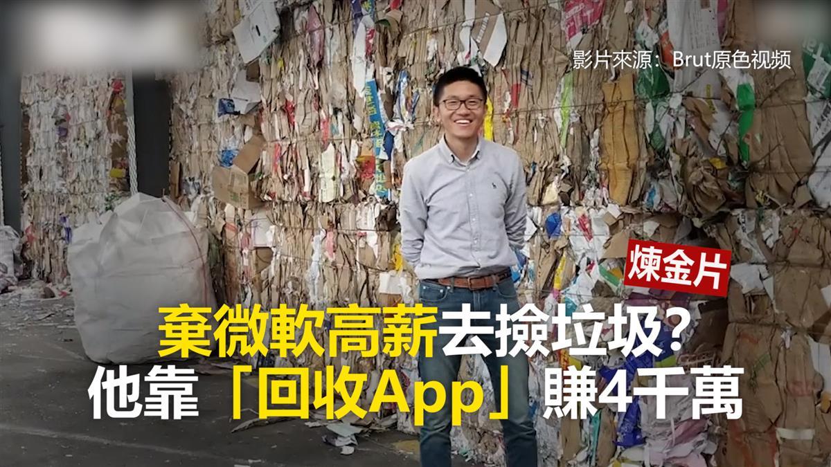 棄微軟高薪去撿垃圾? 他靠「回收App」賺4千萬
