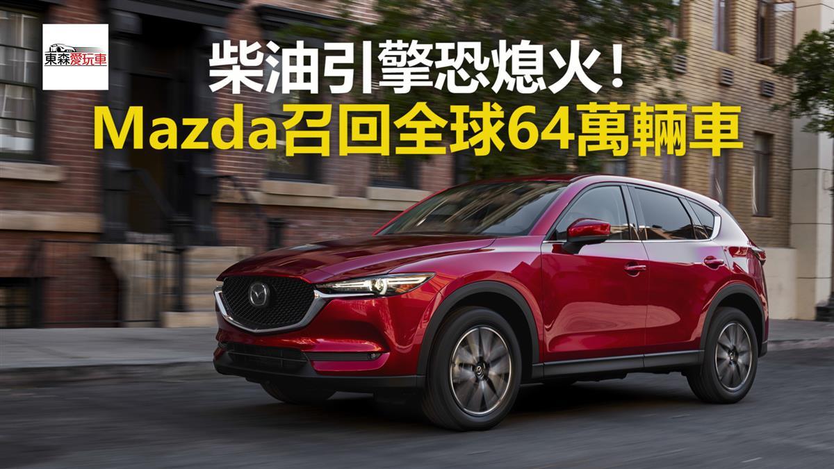 柴油引擎恐熄火! Mazda召回全球64萬輛車