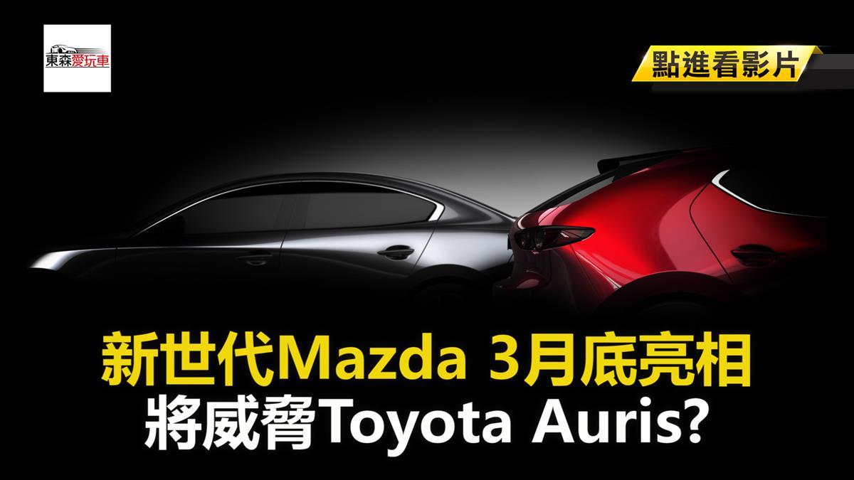 新世代Mazda 3月底亮相 將威脅Toyota Auris?