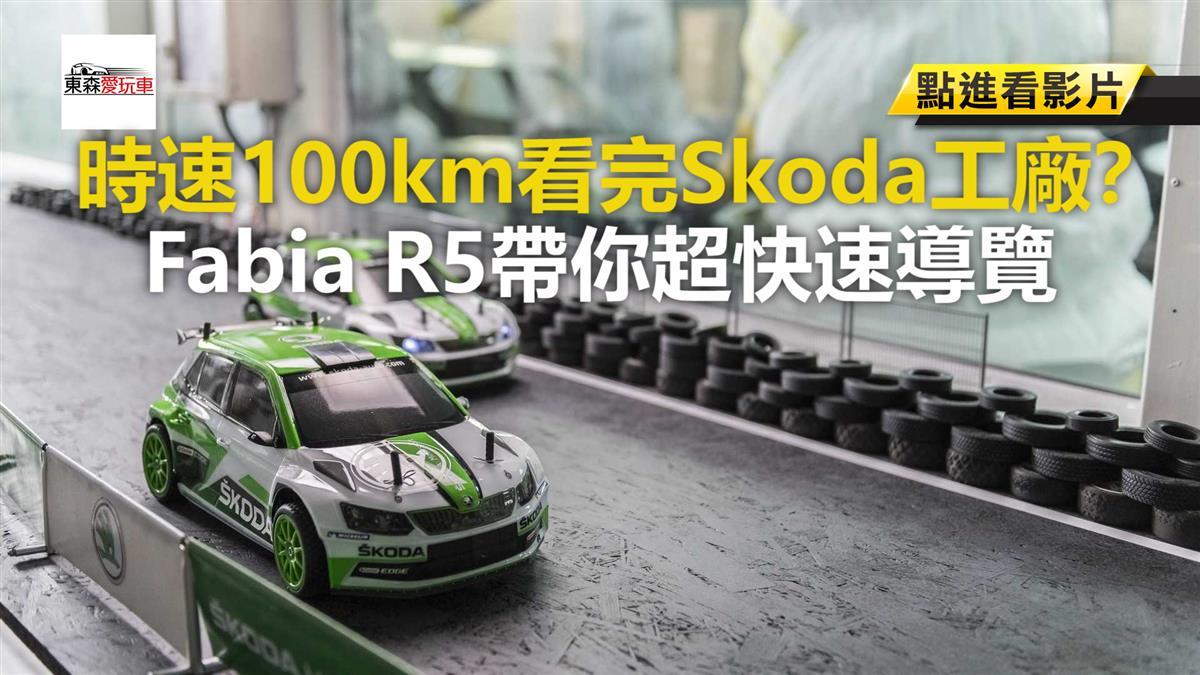 時速100km看完Skoda工廠? Fabia R5帶你超快速導覽