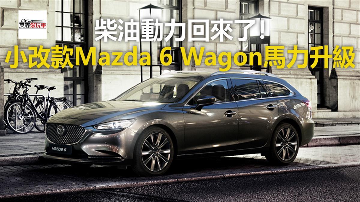 柴油動力回來了!小改款Mazda6 Wagon馬力升級