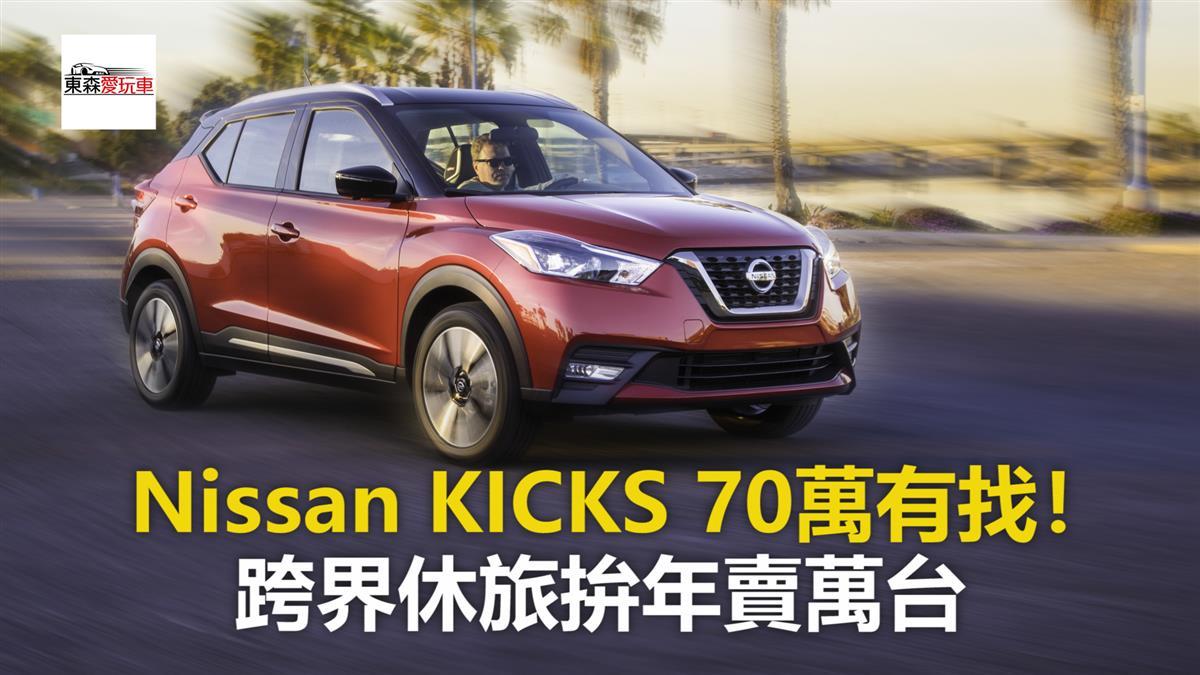 Nissan KICKS 70萬有找!跨界休旅拚年賣萬台