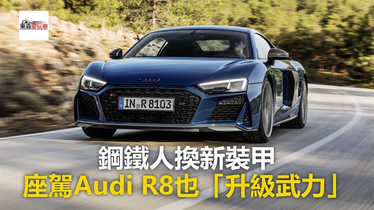 鋼鐵人換新裝甲 座駕Audi R8也「升級武力」