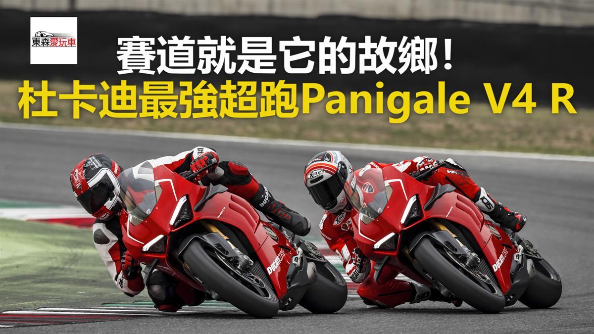 賽道就是它的故鄉! 杜卡迪最強超跑Panigale V4 R