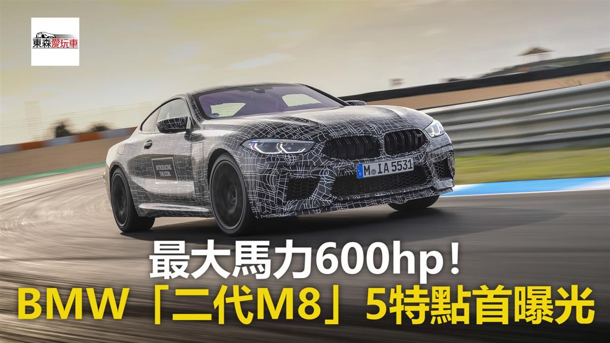 最大馬力600hp! BMW「二代M8」5特點首曝光