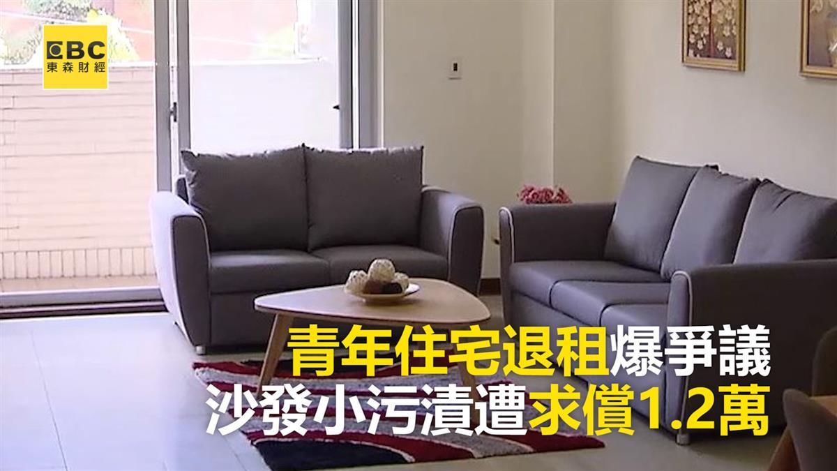 青年住宅退租爆爭議  沙發小污漬遭求償1.2萬