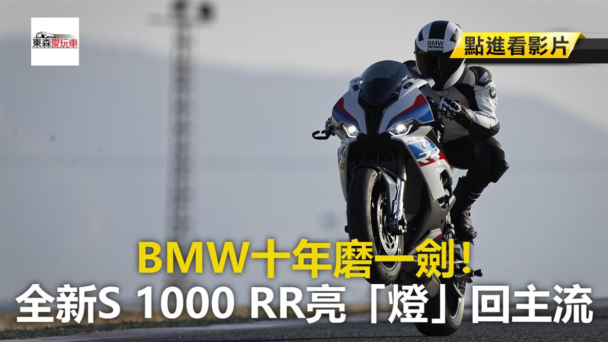 BMW十年磨一劍! 全新S 1000 RR亮「燈」回主流