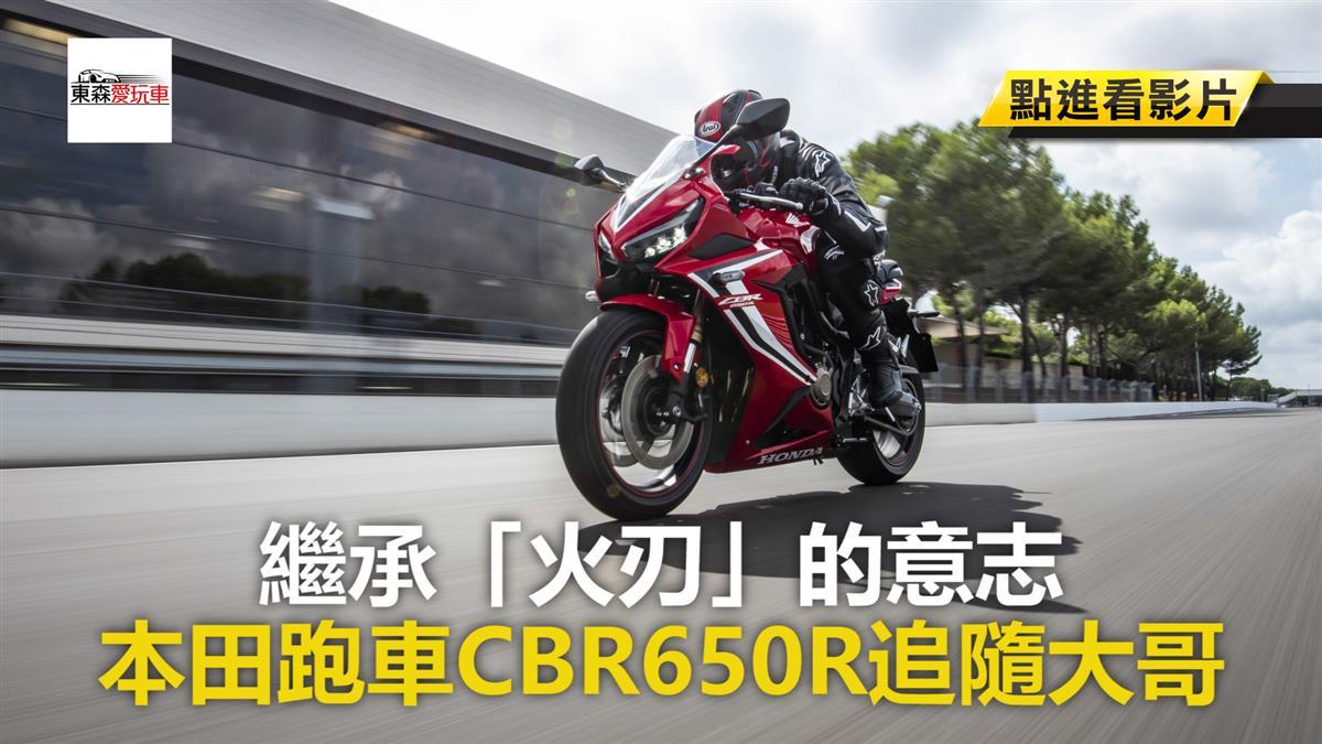 繼承「火刃」的意志 本田跑車CBR650R追隨大哥