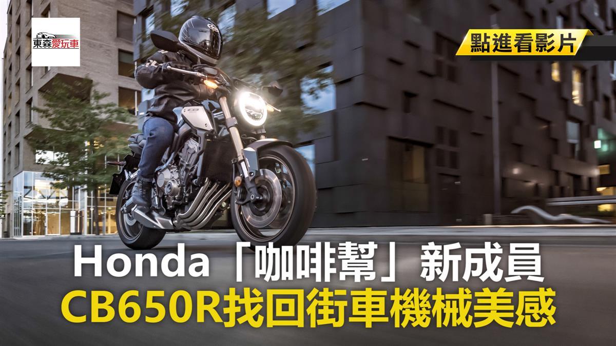 Honda「咖啡幫」新成員 CB650R找回街車機械美感