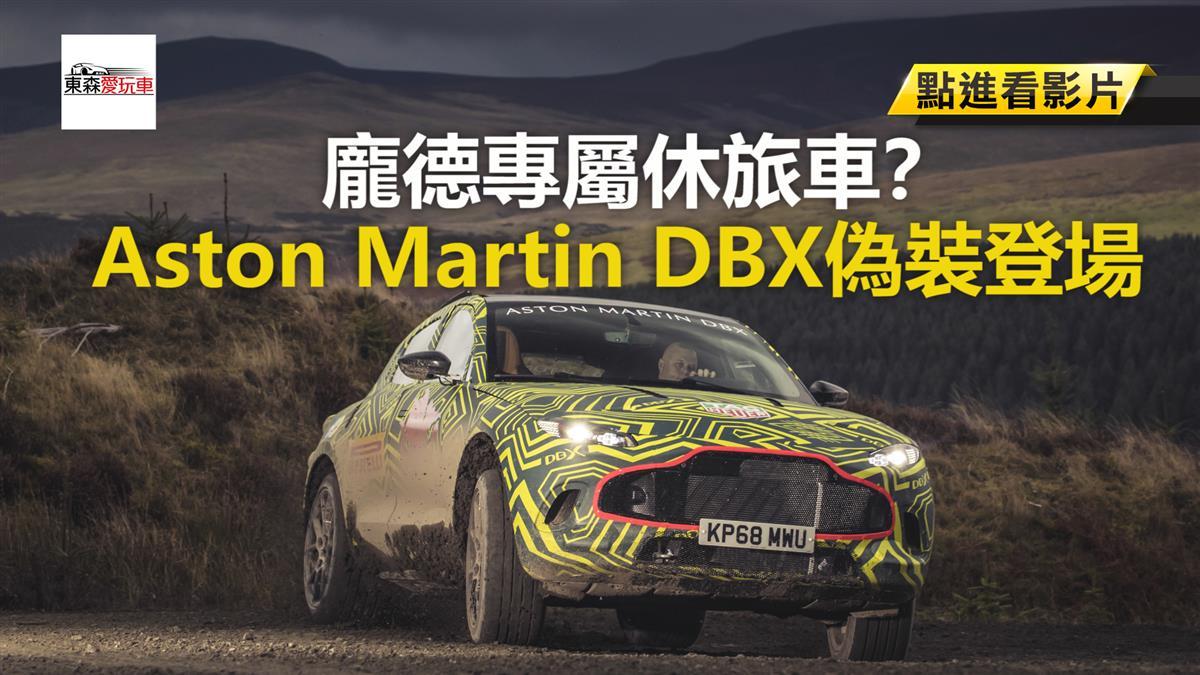 龐德專屬休旅車? Aston Martin DBX偽裝登場