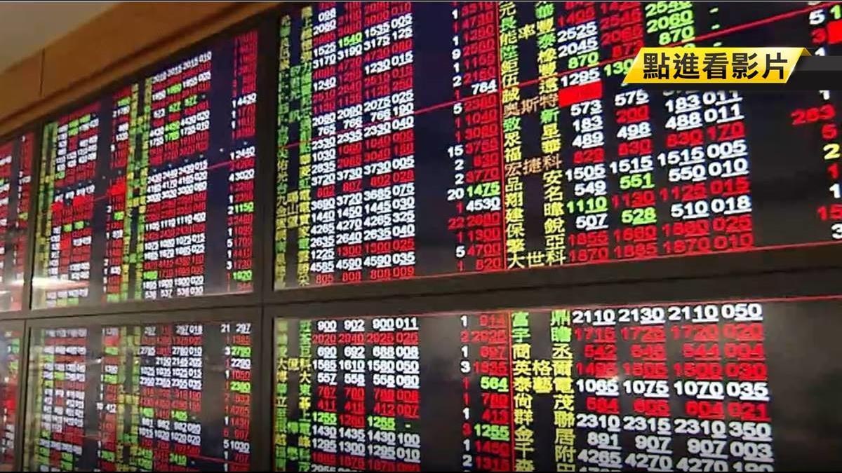 MSCI三降台股! 法人:百億資金將外逃